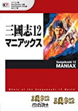 表紙: 三國志12 マニアックス | 加山竜司