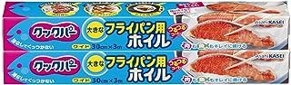 【まとめ買い】 クックパー フライパン用アルミホイル 30cm×3m 2本パック