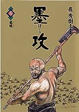 墨攻(ぼっこう)(5) (ビッグコミックス)