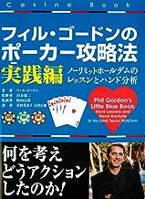 表紙: フィル・ゴードンのポーカー攻略法 実践編 カジノブックシリーズ | 松山宗彦