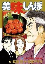 表紙: 美味しんぼ(103) (ビッグコミックス)   花咲アキラ