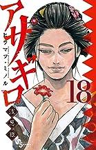アサギロ~浅葱狼~(18) (ゲッサン少年サンデーコミックス)