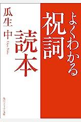 よくわかる祝詞読本 (角川ソフィア文庫) Kindle版