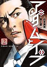 表紙: アダムとイブ(2) (ビッグコミックス)   山本英夫