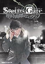 表紙: STEINS;GATE 閉時曲線のエピグラフ (ファミ通クリアコミックス) | 吉田 糺
