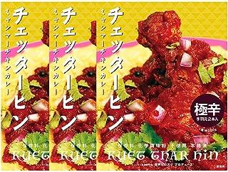 チェッターヒン ミャンマー カレー レトルト 3食 セット エスニック 詰め合わせ 北国からの贈り物