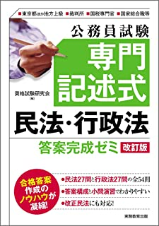 公務員試験 専門記述式 民法・行政法 答案完成ゼミ[改訂版]