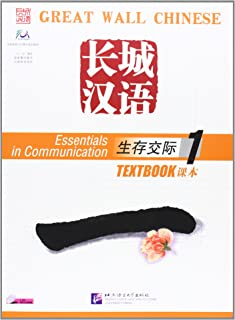 Great Wall Chinese: Essentials in Communication Book 1