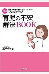 新装版 小児科医ママの「育児の不安」解決BOOK Kindle版