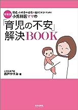表紙: 新装版 小児科医ママの「育児の不安」解決BOOK | 森戸やすみ
