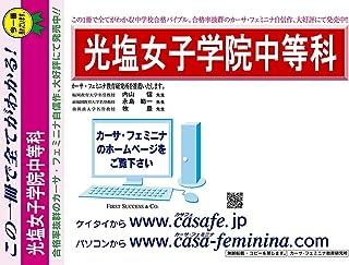 光塩女子学院中等科【東京都】 最新過去・予想・模試5種セット 1割引(最新の過去問題集1冊[HPにある過去問のうちの最新]、予想問題集A1、直前模試A1、合格模試A1、開運模試A1)