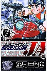 秘密探偵JA (7) Kindle版