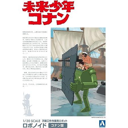 青島文化教材社 未来少年コナン No.5 ロボノイド コナン版 1/20スケール プラモデル