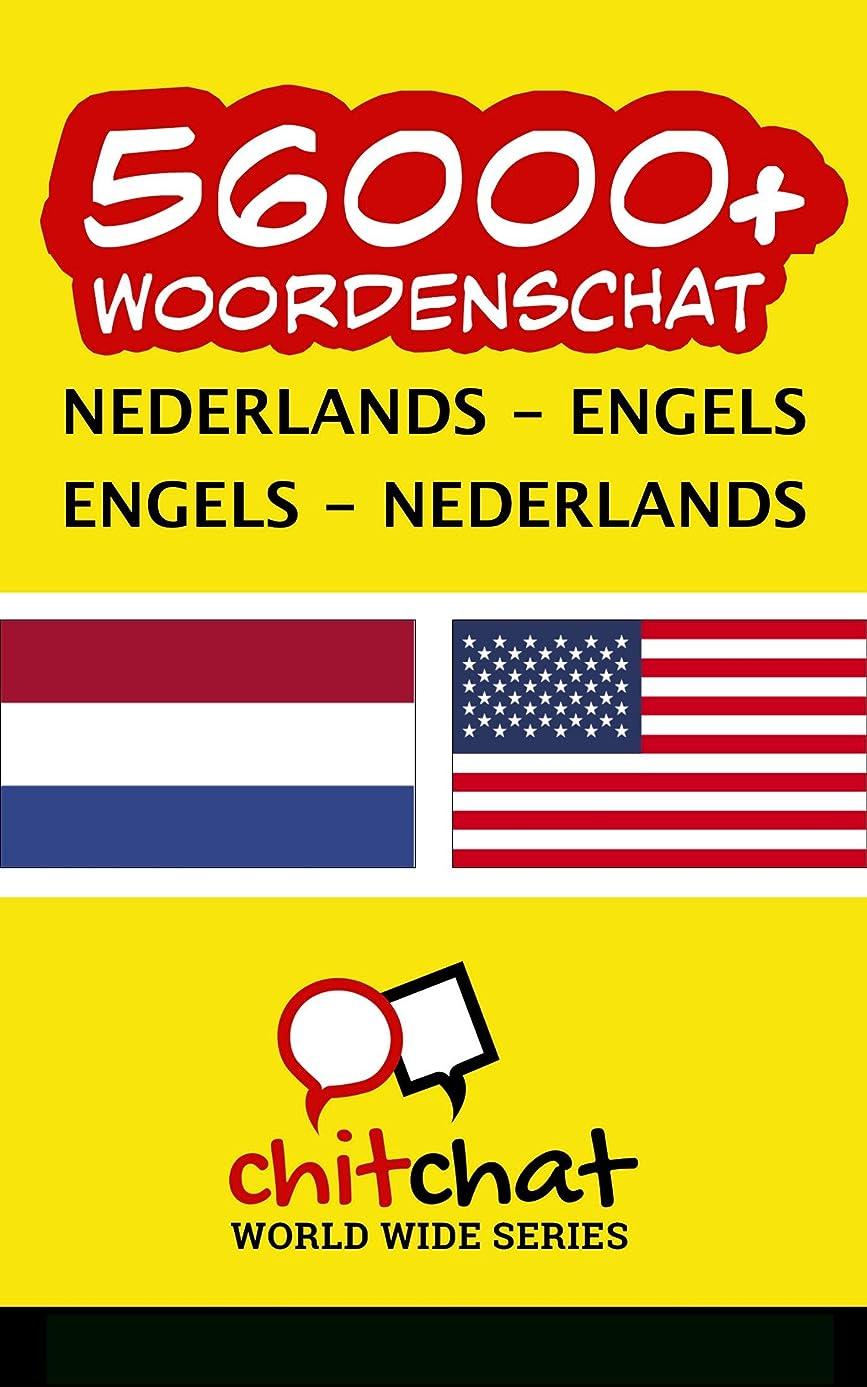 パターン見物人高価な56000+ Nederlands - Engels Engels - Nederlands woordenschat (Dutch Edition)