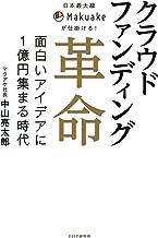 表紙: 日本最大級Makuakeが仕掛ける! クラウドファンディング革命 面白いアイデアに1億円集まる時代 | 中山 亮太郎