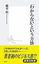 表紙: 「わからない」という方法 (集英社新書) | 橋本治