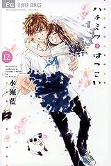 ハチミツにはつこい(12) (フラワーコミックス) Kindle版