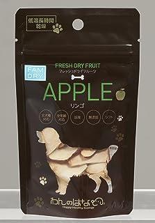 わんのはな 犬用おやつ 【無添加?国産】FRESH DRYフルーツ リンゴ2個セット リンゴ 10g×2