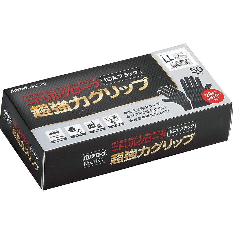 【ケース販売】 バリアローブ №2190 ニトリルグローブ IGAブラック 超強力グリップ (パウダーフリー) LL 500枚(50枚×10箱)