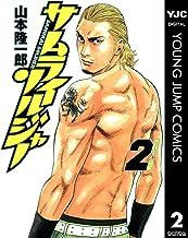 表紙: サムライソルジャー 2 (ヤングジャンプコミックスDIGITAL) | 山本隆一郎