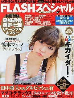 FLASHスペシャル2014GW号 (FLASH増刊)