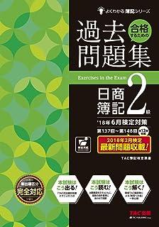 合格するための過去問題集 日商簿記2級 '18年6月検定対策 (よくわかる簿記シリーズ)