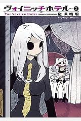 ヴォイニッチホテル(2) (ヤングチャンピオン烈コミックス) Kindle版