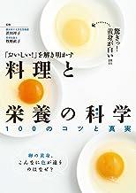 表紙: 「おいしい!」を解き明かす 料理と栄養の科学 | 渋川祥子