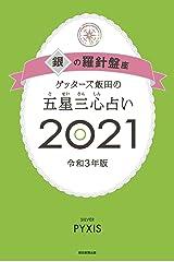 ゲッターズ飯田の五星三心占い2021銀の羅針盤座 Kindle版