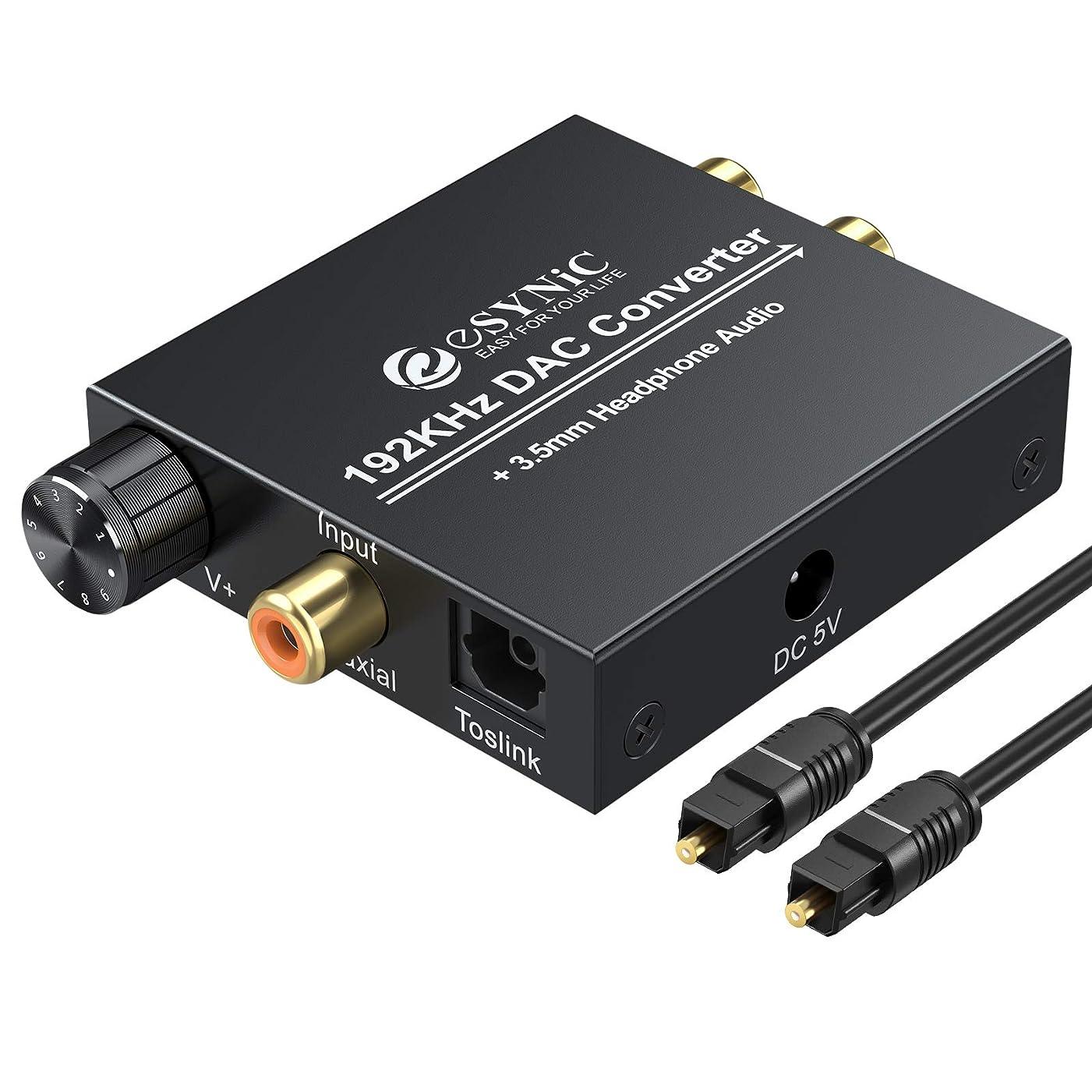 覚醒鈍い四eSynic 192KHz デジタル アナログ 変換器 音量調整つき 3.5mmジャック付属 光ケープル付き PS4 XBox HD DVDなど対応