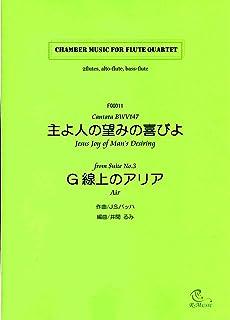 FQG011 【主よ人の望みの喜びよ、G線上のアリア/J.S.バッハ:Jesus Joy of Man's Desiring & Air /Johann Sebastin Bach】フルート四重奏 (2Flutes,Alto-Flute,Bass-Flute)