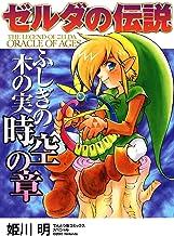 表紙: ゼルダの伝説 ふしぎの木の実 時空の章 (てんとう虫コミックススペシャル) | 姫川明