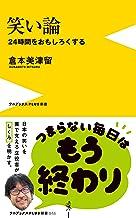 表紙: 笑い論 - 24時間をおもしろくする - (ワニブックスPLUS新書)   倉本 美津留