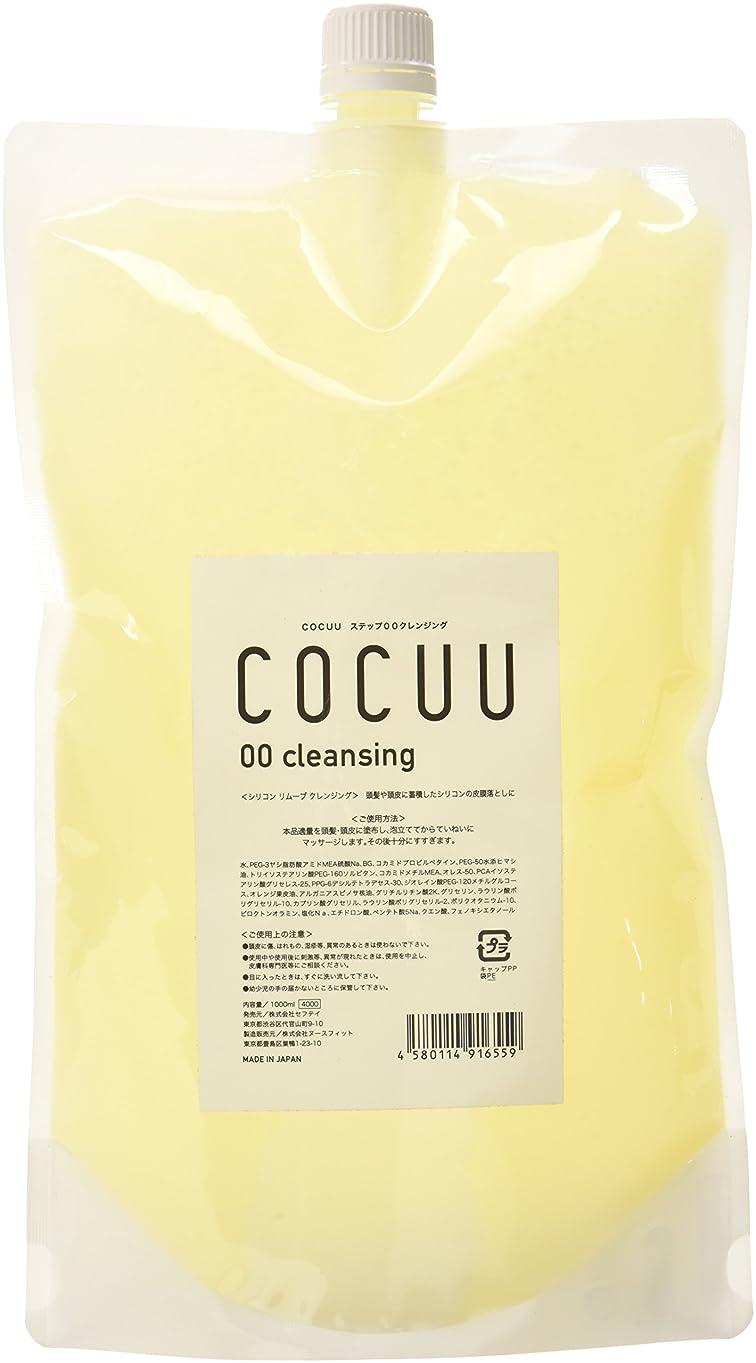 特殊エンジンビジョンセフティ COCUU(コキュウ) ステップ00 クレンジング 1000ml レフィル
