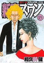 新宿スワン(15) (ヤングマガジンコミックス)
