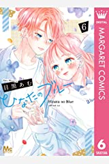 ひなたのブルー 6 (マーガレットコミックスDIGITAL) Kindle版
