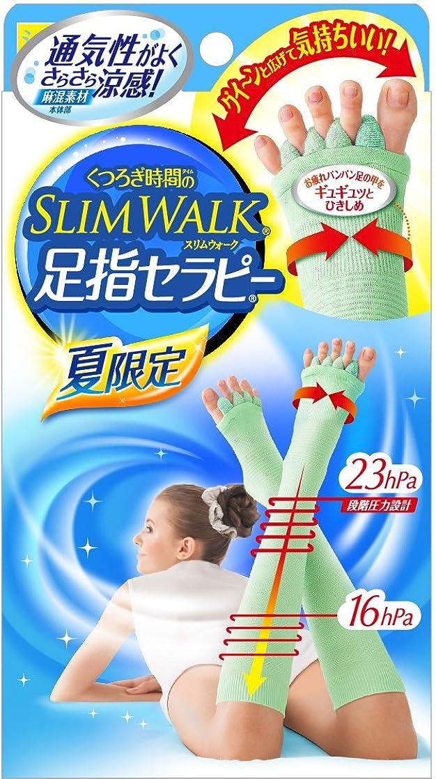 人気現実的名目上のくつろぎ時間のスリムウォーク 足指セラピー (夏用) さらさら涼感 ショートタイプ S-Mサイズ ミントグリーン