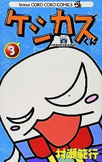 ケシカスくん (3) (コロコロドラゴンコミックス)
