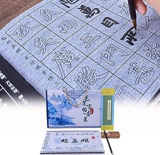 添今堂 中国書道 水書き込みブックセット 趙孟頫 三門水記 水寫本