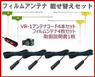 《Jn711》地デジ 高感度 フィルムアンテナ ケンウッド・KENWOOD【MDV-L504・MDV-L504W・MDV-Z704・MDV-L502W】対応 4枚 4本set フルセグ VR1