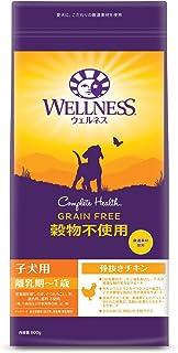 ウェルネス ドッグフード 子犬用(離乳期-1歳) 穀物不使用 骨抜きチキン 800g