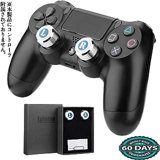 PS4エイム | PlayStation 4 FPSスティック AIM 狙い 照準合わせ用アナログキャップ Epindon Cap-Con C3 メタル製 シルバー 2個セット