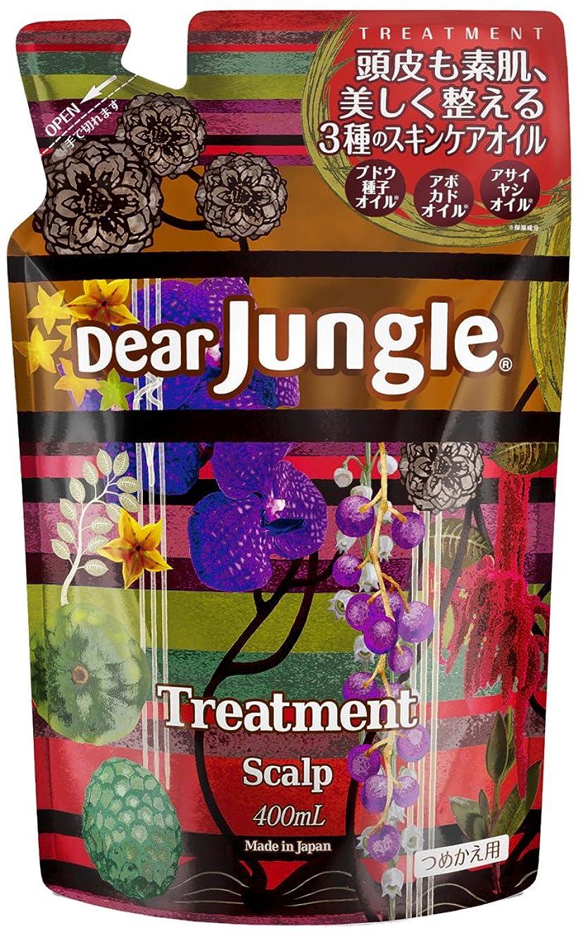 洗剤わかりやすい退屈させるディアジャングル スカルプ トリ-トメント つめかえ 400ml