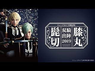 ミュージカル『刀剣乱舞』 髭切膝丸 双騎出陣2019 〜SOGA〜(dアニメストア)...