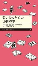 表紙: 若い人のための10冊の本 (ちくまプリマー新書)   小林康夫