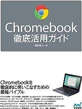 表紙: Chromebook徹底活用ガイド | 岡田 拓人