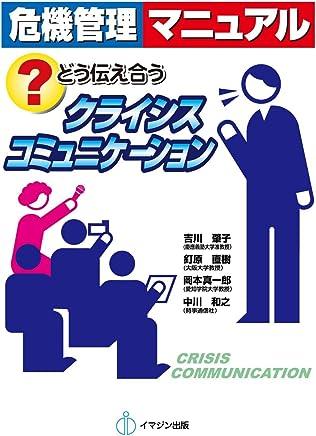 危機管理マニュアル どう伝え合う クライシスコミュニケーション