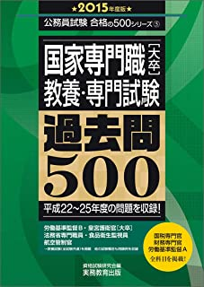 国家専門職[大卒]教養・専門試験 過去問500 2015年度 (公務員試験 合格の500シリーズ 5)