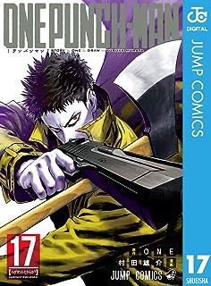 ワンパンマン 17 (ジャンプコミックスDIGITAL)