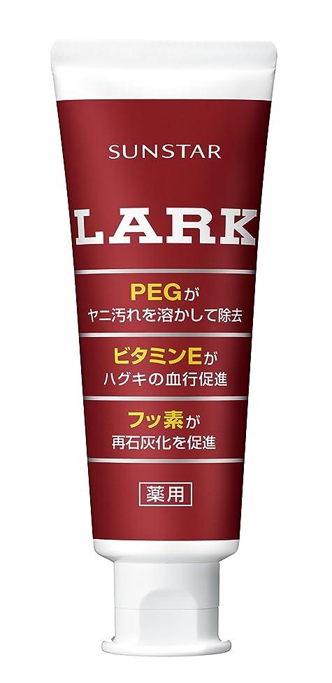 ベール容器宣言ラークハミガキ スタンディング 150g (医薬部外品)